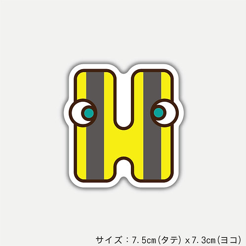 "Stickers ALPHABETER'S""H""(2枚)"