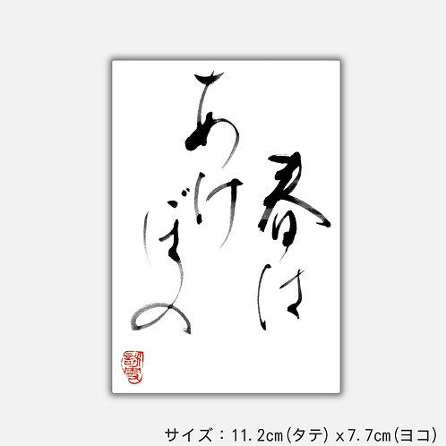 Stickers 春はあけぼの(2枚)