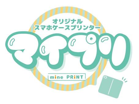 マイプリとのコラボ商品の発売を開始します。