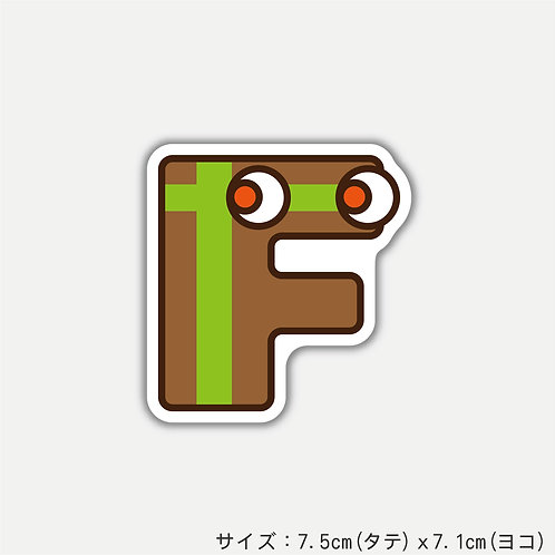"Stickers ALPHABETER'S""F""(2枚)"