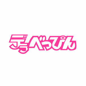デラべっぴんdesign