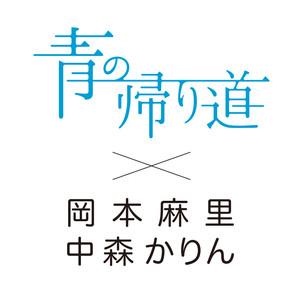 映画「青の帰り道」スペシャルグッズ