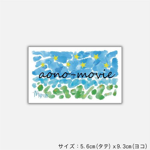 Stickers Ao  (2枚)