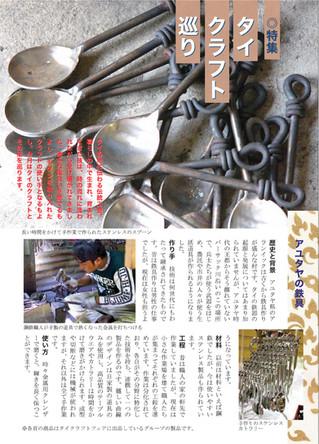 9 ThaiCraft articles for Japanese Association in Thailand Newsletter 「Kurungteap  February 2017」