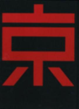 Tokyo-backcover_William-Klein_1961.jpg