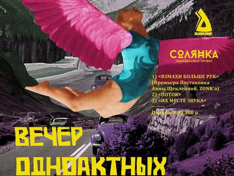 Вечер одноактных спектаклей в Кирове