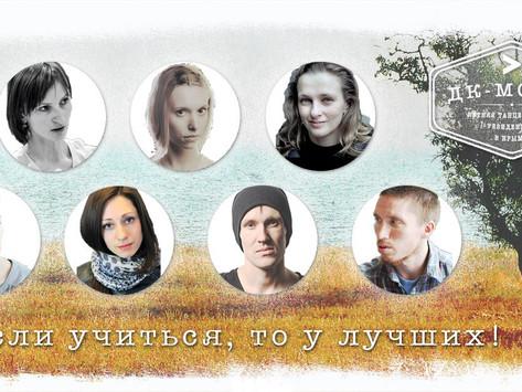 Zonk'a на Летнем танцевальном лагере в Крыму ДК-more!