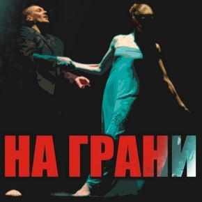 "Фестиваль ""На Грани"""