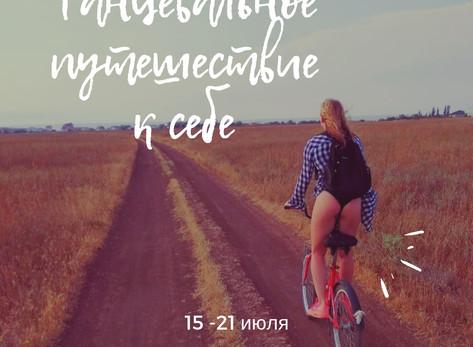 Танцевальный тренинг в Крыму! 15 -21 июля 2019