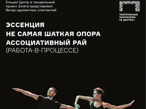 Вечер одноактных спектаклей 23 мая в Ельцин центре