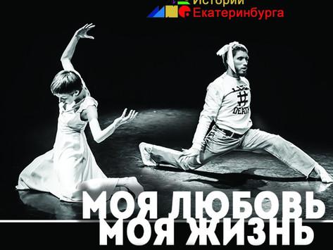 """5 октября """"Моя Любовь/Моя Жизнь"""" в Екатеринбурге."""
