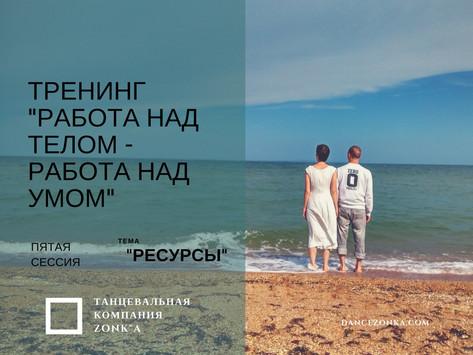 Танцевальный тренинг в Крыму!