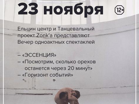 Проект Zonk'a. Вечер танцевальных спектаклей в Ельцин центре