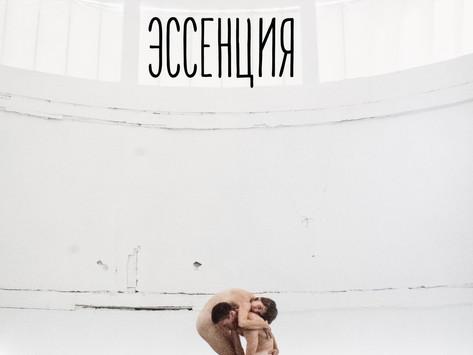 """Премьера спектакля """"Эссенция"""" на фестивале """"Диверсия"""" в Костроме"""