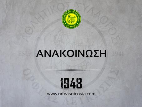 Γενική εκλογική συνέλευση ΟΡΦΕΑ Λευκωσίας.