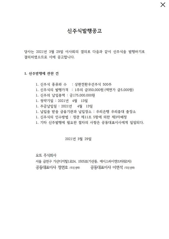 신주식발행공고_.png