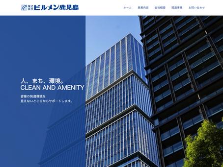 株式会社ビルメン鹿児島様のウェブサイト制作をさせていただきました!