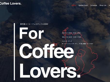 鹿児島コーヒーフェスティバル サイト制作