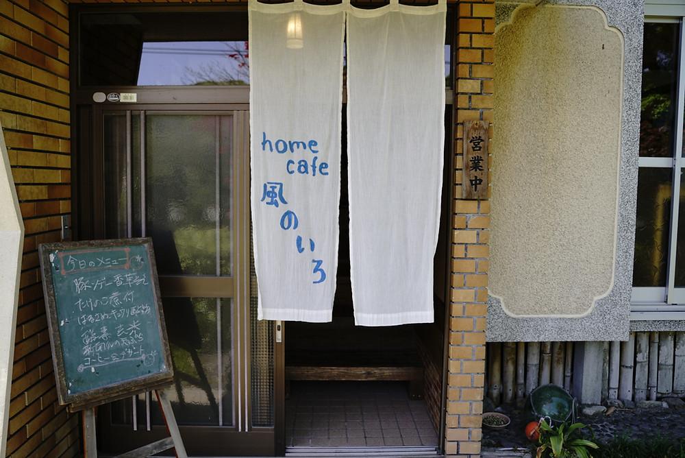 「home cafe 風のいろ」玄関