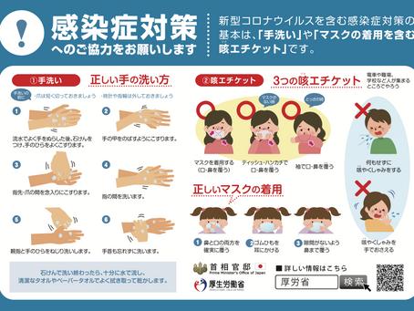 農林水産省「新型コロナウイルス感染症について」