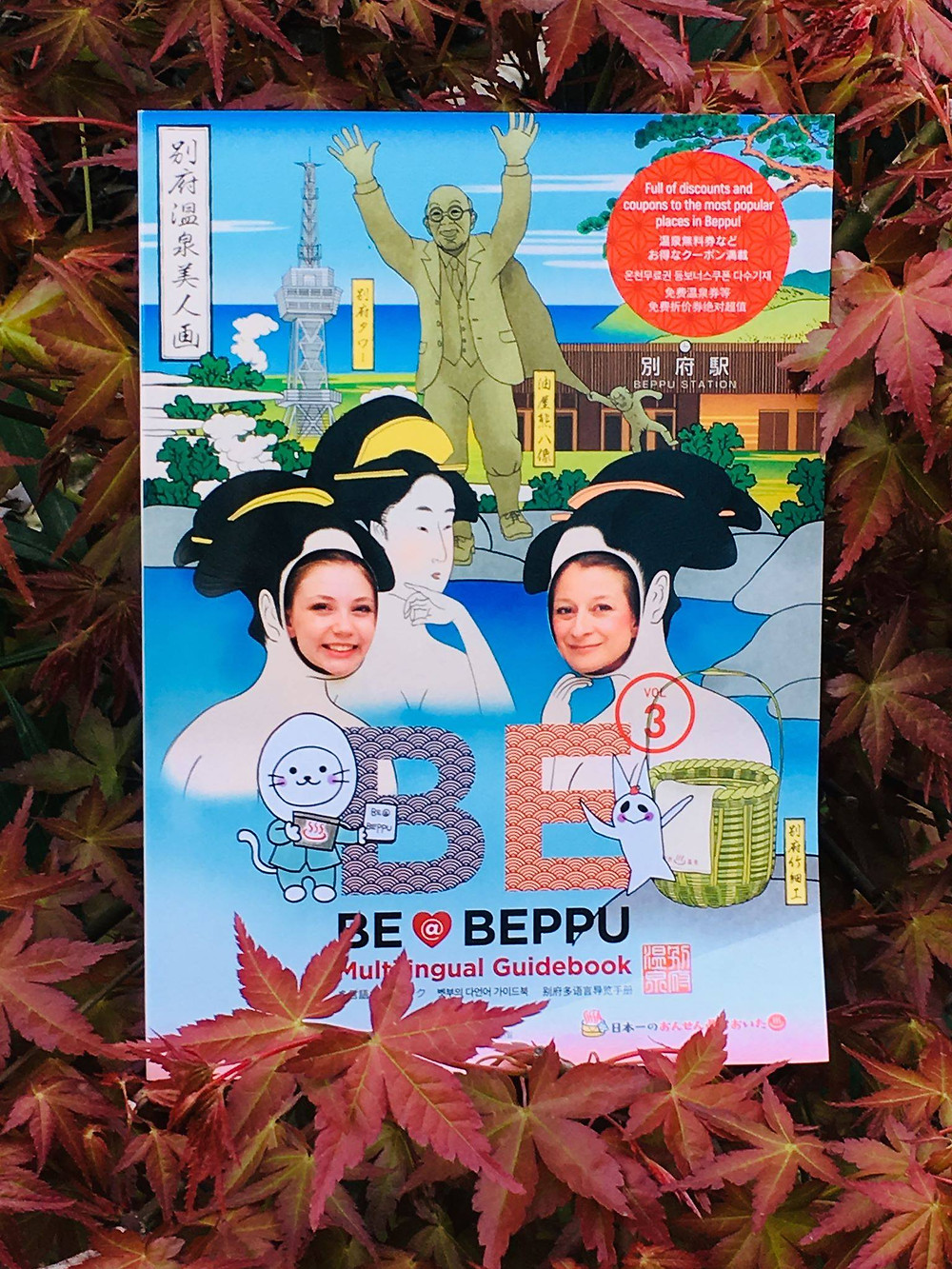 BE@BEPPU multilingualガイドブック