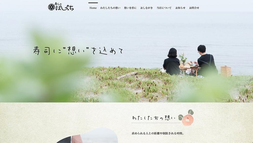 寿しのはしぐちWEBサイト