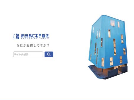 鹿児島じむき商会様WEBサイト