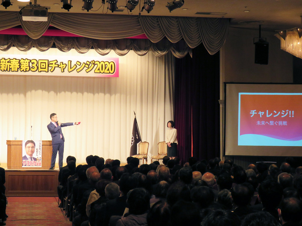 やすおか宏武後援会連合会・新春「第3回チャレンジ2020」