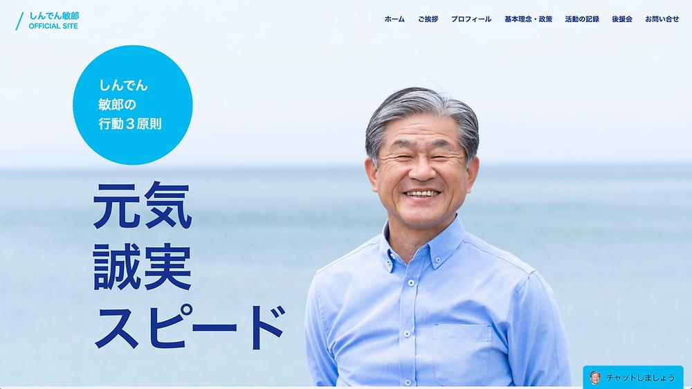 しんでん敏郎Official Site