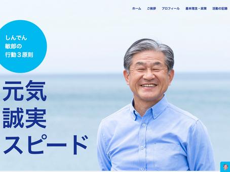しんでん敏郎様Official Site