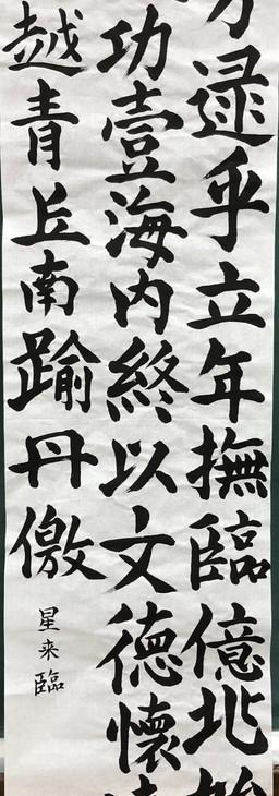 臨 九成宮醴泉銘