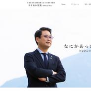やすおか宏武公式WEBサイト