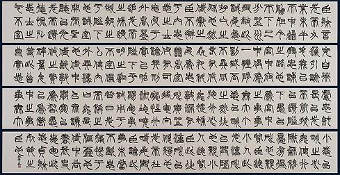 鹿児島県・鹿児島南高等学校・田之畑奈保子・臨徐三庚出師表.jpg
