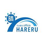 司法書士 office HARERU