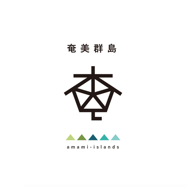 奄美群島 『利き』シリーズ