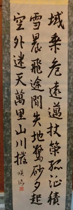 集王聖教序(しゅうおしょうぎょうじょ)