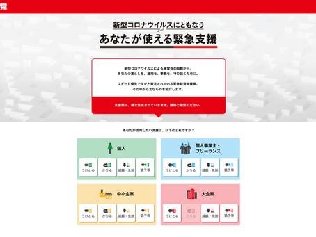 新型コロナ支援情報(自民党資料)