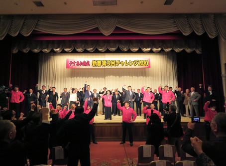やすおか宏武後援会連合会・新春「第3回チャレンジ2020」を開催しました。