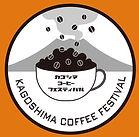鹿児島コーヒーフェスティバルロゴ