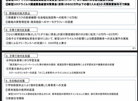 鹿児島県新型コロナウイルス感染症に係る緊急対策第1弾