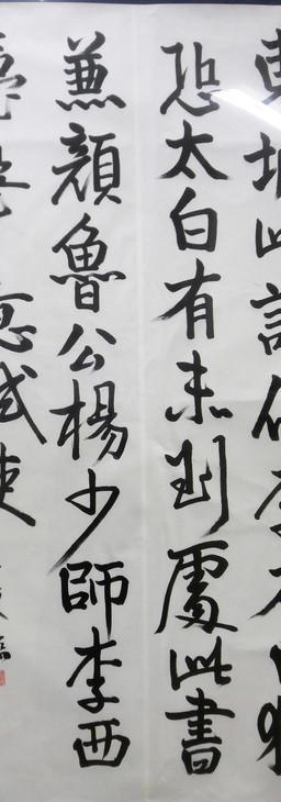 臨 黄州寒食詩巻跋