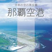 那覇空港ポスター