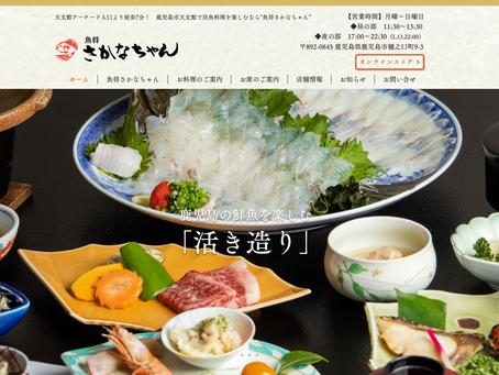 魚将さかなちゃん WEBサイト・ECサイト