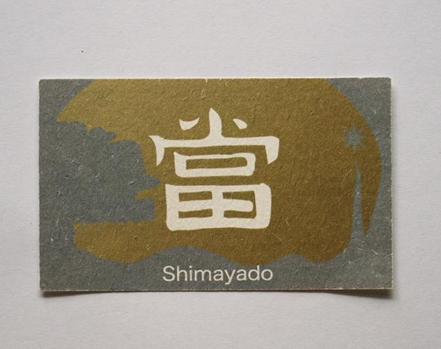 古民家宿Shimayado當
