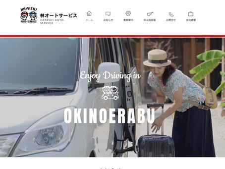 林オートサービス WEBサイト・レンタカー予約サイト