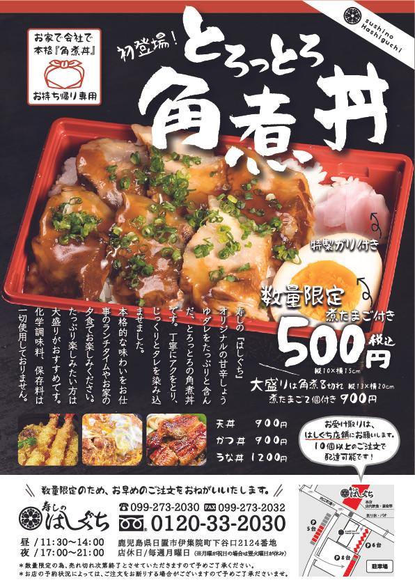 寿しのはしぐち とろっとろ角煮丼