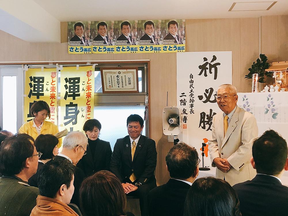 佐藤たかひろ市議後援会事務所開き