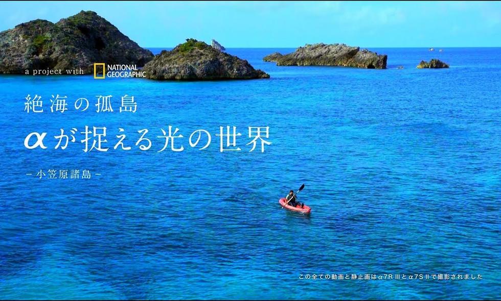 α:絶海の孤島 αが捉える光の世界 -小笠原諸島-