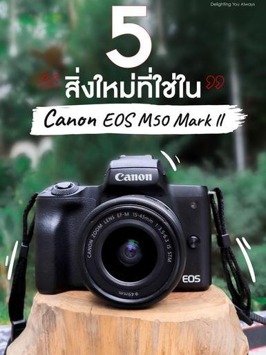 Canon M Club