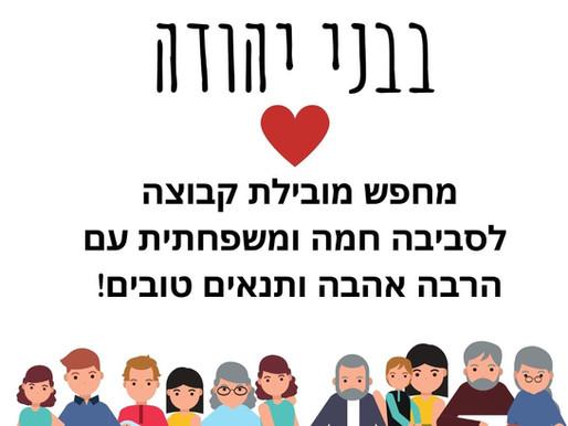 דרושה מובילת קבוצה לפעוטון בני יהודה